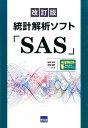 統計解析ソフト「SAS」改訂版 [ 高浪洋平 ]