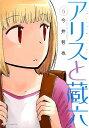 アリスと蔵六(6) (リュウコミックス) [ 今井哲也 ]...