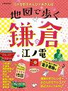 地図で歩く鎌倉 江ノ電 (JTBのMOOK)