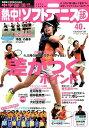 熱中!ソフトテニス部(Vol.40)