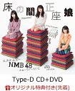 【楽天ブックス限定先着特典】20thシングル「タイトル未定」 (Type-D CD+DVD) (生写真付き) [ NMB48 ]