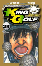 KING GOLF 29 (少年サンデーコミックス) [ 佐々木 健 ]