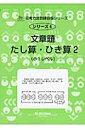 文章題たし算・ひき算(2)新装版 [ M.access ]