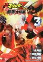 真マジンガーZERO vs暗黒大将軍(3) (チャンピオンREDコミックス) [ 余湖裕輝 ]
