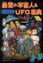 最驚の宇宙人&UFO事典 こわくてどっきり!知ってわくわく! [ ながたみかこ ]