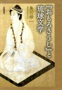 『おもろさうし』と琉球文学 [ 島村幸一 ]