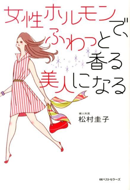 『女性ホルモンで、ふわっと香る美人になる』松村圭子・著 を楽天で見る