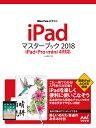 iPadマスターブック 2018 iPad・Pro・mini 4対応 [ 小山香織 ]