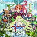 聖剣伝説 -ファイナルファンタジー外伝ー オリジナル サウンドトラック (ゲーム ミュージック)