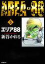 エリア88(5) (MFコミックス) [ 新谷かおる ]