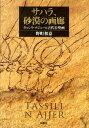 サハラ、砂漠の画廊 タッシリ・ナジェール古代岩壁画 [ 野町和嘉 ]