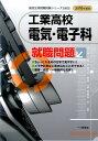 工業高校電気・電子科就職問題(〔2016年度版〕) [ 就職試験情報研究会 ]