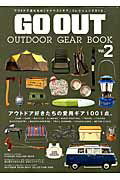 GO��OUT��OUTDOOR��GEAR��BOOK��vol��2��