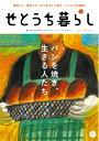 せとうち暮らし(vol.17(Winter 2) [ 瀬戸内人 ]