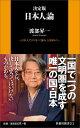 日本人論 [ 渡部昇一 ]