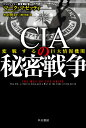 CIAの秘密戦争 変貌する巨大情報機関 (ハヤカワ文庫NF)