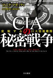 CIAの秘密戦争 変貌する巨大情報機関 (ハヤカワ文庫NF) [ マーク・マゼッティ ]