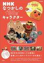 NHKなつかしの'80sキャラクター (e-mook)