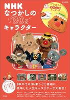 NHKなつかしの'80sキャラクター
