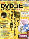 最新DVDコピー&ダウンロード完全マニュアル (SUNエンタメMOOK)