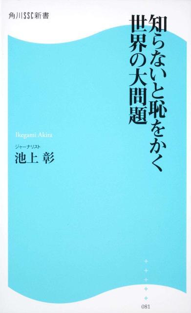 知らないと恥をかく世界の大問題 (角川SSC新書) [ 池上彰 ]...:book:13410772
