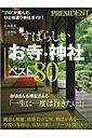 すばらしいお寺・神社ベスト80 [ 松島龍戒 ]