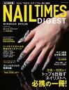 NAIL TIMES DIGEST 永久保存版 (ブティックムック)