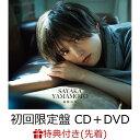 【先着特典】追憶の光 (初回限定盤 CD+DVD) (オリジナルA2ポスター(絵柄E)付き) [ 山本彩 ]