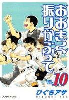 おおきく振りかぶって(Vol.10)