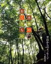 【バーゲン本】雑木林のおくりもの [ 今森 光彦 ]