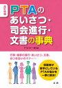 改訂増補 PTAのあいさつ・司会進行・文書の事典 [ PTAマナー研究会 ]