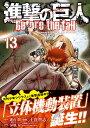進撃の巨人 Before the fall(13) (シリウスK...