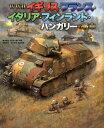 WW2イギリス・フランス・イタリア・フィンランドハンガリーの戦車 [ 斎木伸生 ]