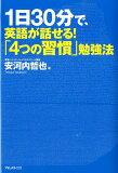 【】1日30分,会说英语!「4个习惯」学习法[安河内哲也][【】1日30分で、英語が話せる!「4つの習慣」勉強法 [ 安河内哲也 ]]