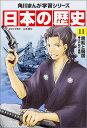 日本の歴史(11) [ 山本博文 ]