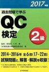 過去問題で学ぶQC検定2級(2017年版) [ QC検定過去問題解説委員会 ]