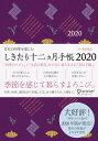 しきたり十二ヵ月手帳 2020 [ 飯倉 晴武 ]