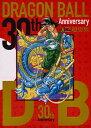 30th Anniversaryドラゴンボール超史集 [ 鳥山明 ]