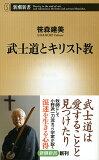 武士道とキリスト教 [ 笹森建美 ]