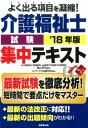 介護福祉士試験集中テキスト('18年版) [ 亀山幸吉 ]...