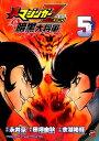真マジンガーZERO vs暗黒大将軍(5) (チャンピオンREDコミックス) [ 永井豪 ]