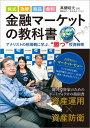 真壁昭夫「金融マーケットの教科書」
