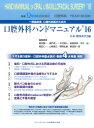 一般臨床家,口腔外科医のための口腔外科ハンドマニュアル('16) [ 日本口腔外科学会 ]