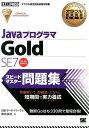 JavaプログラマGold SE 7スピードマスター問題集 [ 日本サード・パーティ株式会社 ]