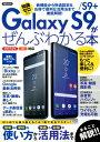 楽天楽天ブックスGalaxy S9/S9+がぜんぶわかる本 新機能から快適設定&お得で便利な活用法まで徹底解説 (洋泉社MOOK)