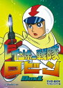 レインボー戦隊ロビン DVD-BOX 1 [ 里見京子 ]