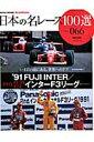 日本の名レース100選(volume 066) '91 FUJI INTER/インターF3リーグ (サンエイムック)