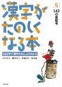 漢字がたのしくなる本(5) 142の音記号 [ 宮下久夫 ]