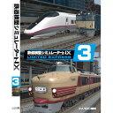 鉄道模型シミュレーターNX VS-3