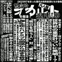 完売音源集ー暫定的オカルト週刊誌2- [ DEZERT ]
